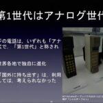 【東京eスポーツフェスタ2021 セミナーch】2/12 eスポーツにおいての5Gの展望