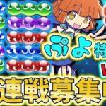 ぷよぷよeスポーツ ぷよの日記念 一人で50勝チャレンジ