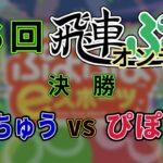 【ぷよぷよeスポーツ】第6回 飛車ぷよ!オンライン 決勝 飛車ちゅう VS ぴぽにあ【実況解説付き】