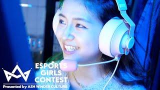eスポーツのアイドルコンテストESPORTS GIRLS CONTEST開催