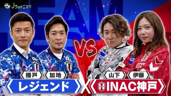 【Jフットニスタ】「eスポーツ企画」FIFA21でeスポーツ対決!レジェンド vs INAC神戸 vs アキナ