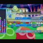 ぷよぷよ~♪eスポーツ PS4
