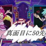 【ぷよぷよeスポーツSwitch】Neese vs テルル 50先 【ニコ生タイムシフト2021/01/10】