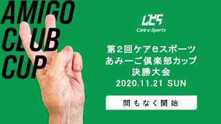 高齢者eスポーツ『ケアeスポーツ』ドキュメンタリー2020