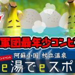 【フォートナイトオンラインeスポーツ大会】e湯でeスポ 小中学生大会~杖立温泉CUP~出場!!【Fortnite】概要欄のチェックよろしくお願いします!