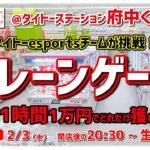 【クレーンゲーム】【生配信】タイトーesportsチームが挑戦!制限時間1時間1万円でどれだけ獲れるのか?!