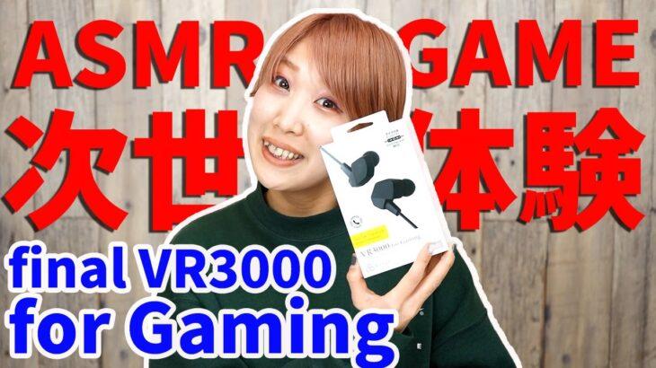 【業界初!?】finalから話題のASMRとゲームのリスニングに特化したイヤホン「VR3000 for Gaming」のご紹介!