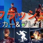 【最速】「フラッシュ」のロッカー映像とゲームプレイ映像を公開!!【fortnite】