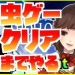 【hollow Knight】コスパ最強アクションゲーム#10/100%目指す