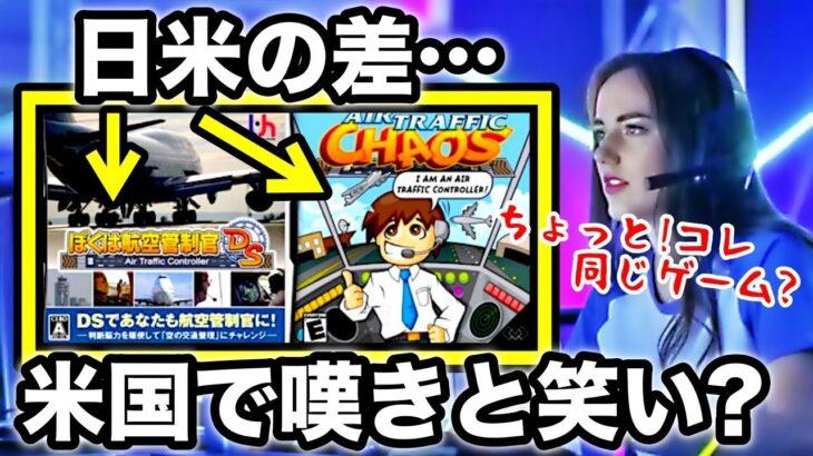 【海外の反応】話題!!ある違いに日本ゲーム業界との差を感じ米国から落胆の声!?『これは日本の勝ちだ!!』【koara koara】