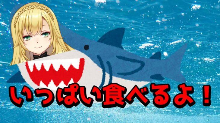 サメなって人間を食い散らかすゲーム【maneater】