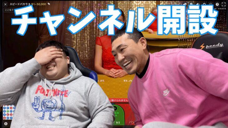 【チャンネル開設】ご挨拶とオンラインカジノ(バカラ)online casino