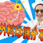 神経外科でも診断は適当ですヤブ医者病院経営ゲーム – project Hospital#10【KUN】