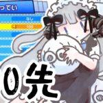 【ps4】Uraki Sumireさんと100先【ぷよぷよeスポーツ】