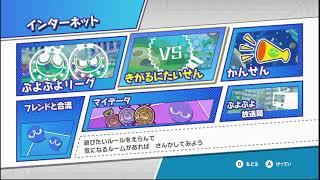 【switch/ps4】ぷよぷよeスポーツ  昼活