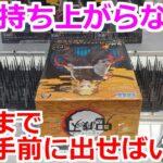 【クレーンゲーム】剣山設定 箱は持ち上がらない…どこまで手前に出せばいい?