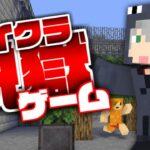 【マイクラ脱獄ゲーム】刑務所リフォームで大混乱【日常組】