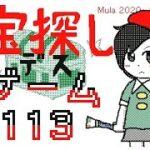 宝探しデスゲーム112~114