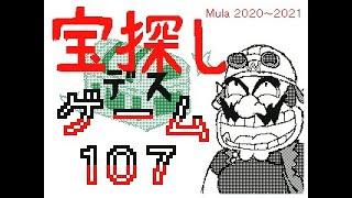 宝探しデスゲーム106〜108