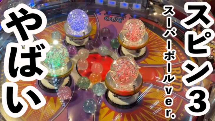 【スピン3】フィーバーゲームのボールを替えたら予想外の結果になった【スピンフィーバー】