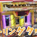 【メダルゲーム】ローリングタワーで遊んでみた!
