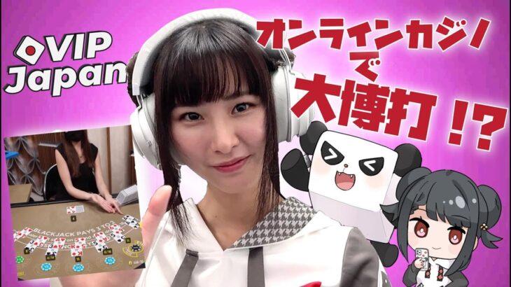 【オンラインカジノ】サイちゃん初カジノで大博打!?