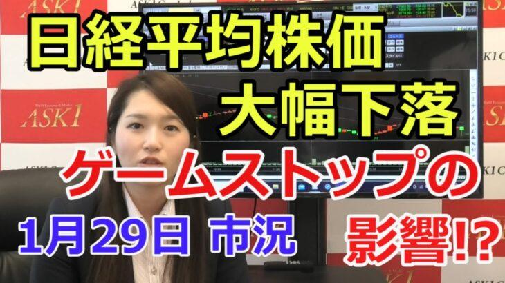 【日経平均株価大幅下落!ゲームストップの影響か!?】(市況放送【毎日配信】)
