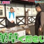 『有吉の壁』チョコレートプラネット 長田庄平・松尾駿 __ 名作ゲームの壁!カベゴンクエスト