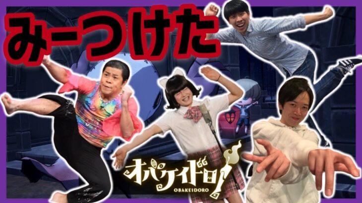 ホラーなのに超楽しい「オバケイドロ」【マンゲキゲーム実況】