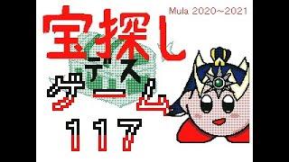 宝探しデスゲーム115~117