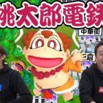 【ゲーム】桃鉄最新版でガチ勝負!初心者大竹の詰めが凄かった!