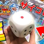 全てのゲームをサイコロの運で賭けていきます!!【がっぽり寿司】