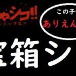 【レオベガス】アリエン子は宝箱シ【オンラインカジノ】