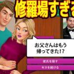 広告でよく見る修羅場すぎる恋愛ゲームが破壊力たけぇwww【マイストーリー】