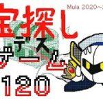 宝探しデスゲーム118~120