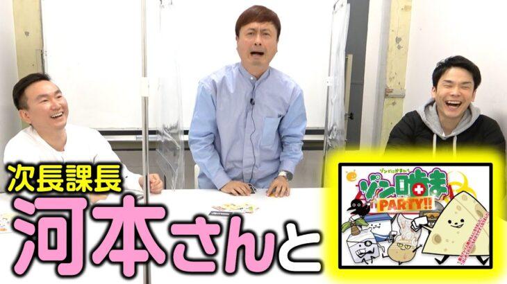 【コラボ】かまいたちが次長課長河本さんと「ゾン噛ま」カードゲームで勝負!