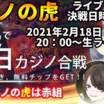#㊙【オンラインカジノ|ライブ】紅白カジノ合戦|ワンダーカジノ