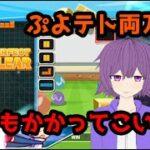 【ぷよスポ】配信でやるゲームを見つけたい