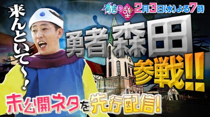 【有吉の壁】未公開先行公開【名作ゲームの壁を越えろ!カベゴンクエスト選手権】