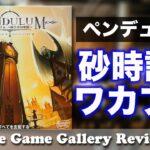 【ペンデュラム】- 完全リアルタイムワーカープレイスメントゲーム / ボードゲーム