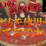 【オンラインカジノ】ブラックジャック攻略法 俺が本物のストラテジーだ!!!