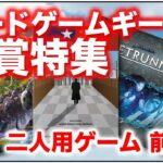 ボードゲームギーク大賞特集 二人用ゲーム 前編  -【ボードゲーム】