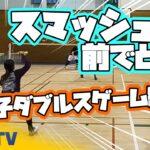 【バドミントン】【ゲーム練習】【女子ダブルス】スマッシュを前でとる!