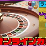 夕方配信!!【オンラインカジノ】【ライブカジノハウス】