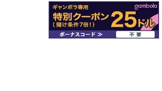 【オンラインカジノ】ギャンボラカジノ$509スタート