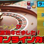 調子をあげろ!!【オンラインカジノ】【コニベット】