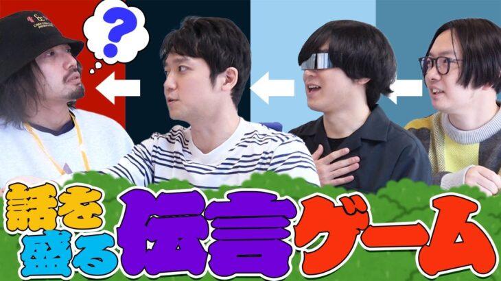 どんどん話を盛ってく伝言ゲームをしたら、日本崩壊を救うことになりました