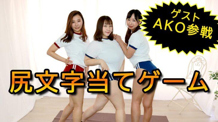 【ゲストAKO参戦】尻文字当てゲーム