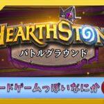 【ハースストーンバトルグラウンド 】カードゲームを自動バトルにしたら面白かった件について10日目【レート4670】
