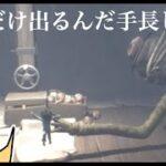 【ホラー】ドイヒーさんのダラダラゲーム実況「リトルナイトメア・その16」